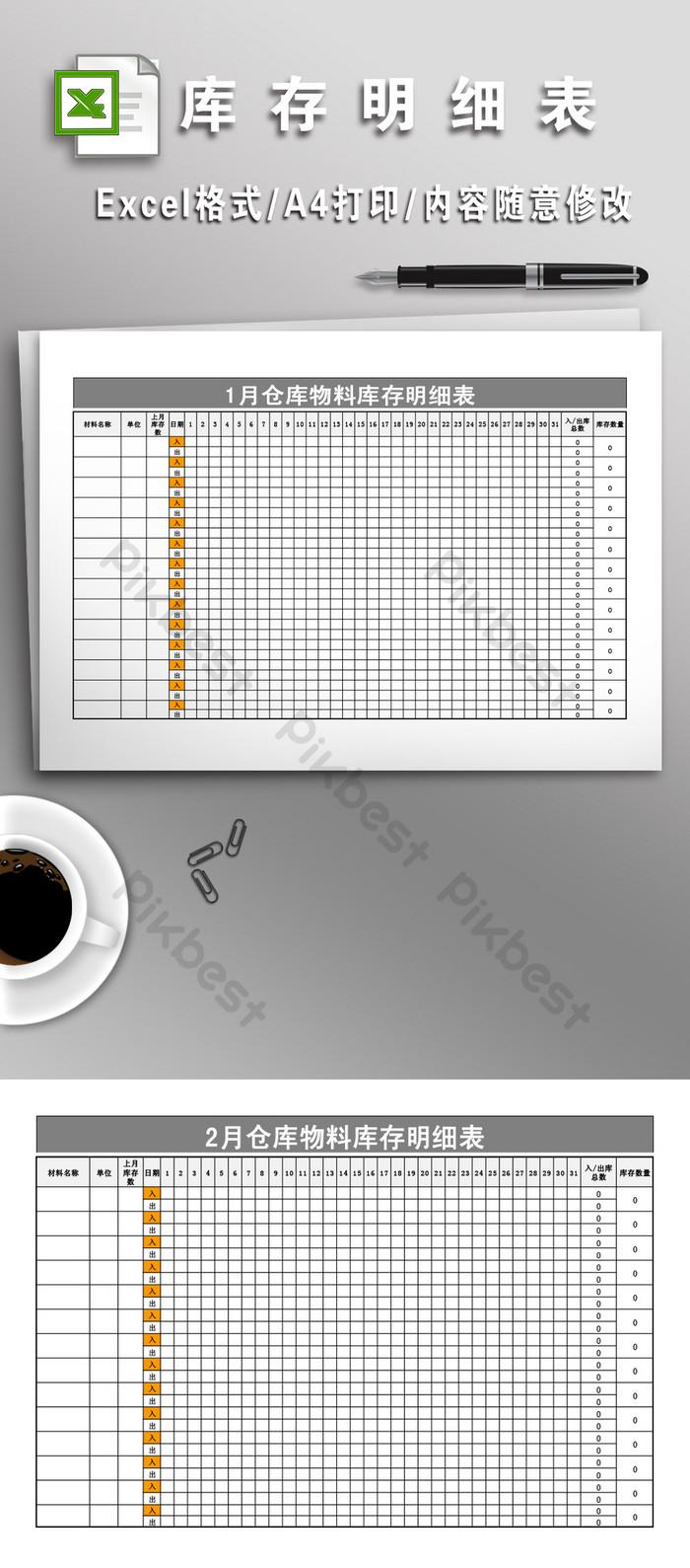 倉庫商品庫存明細表(全年全自動表)  XLS Excel模板素材免費下載 - Pikbest