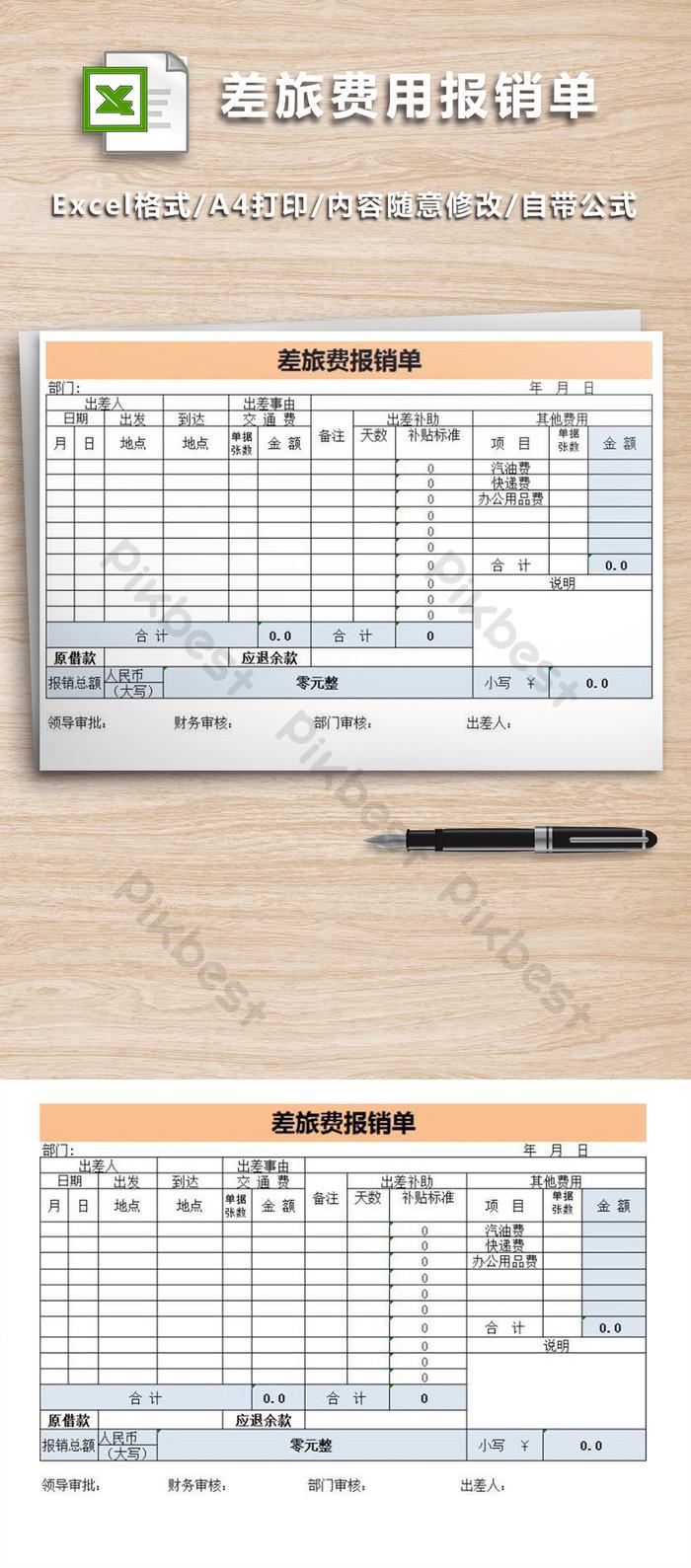 自動計算差旅費用報銷單| Excel模板素材免費下載 - Pikbest