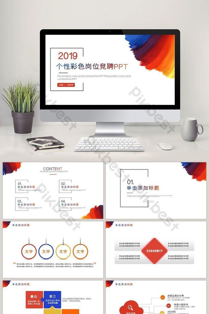 個性時尚色彩簡歷崗位競聘PPT範本   PowerPoint素材PPTX免費下載 - Pikbest