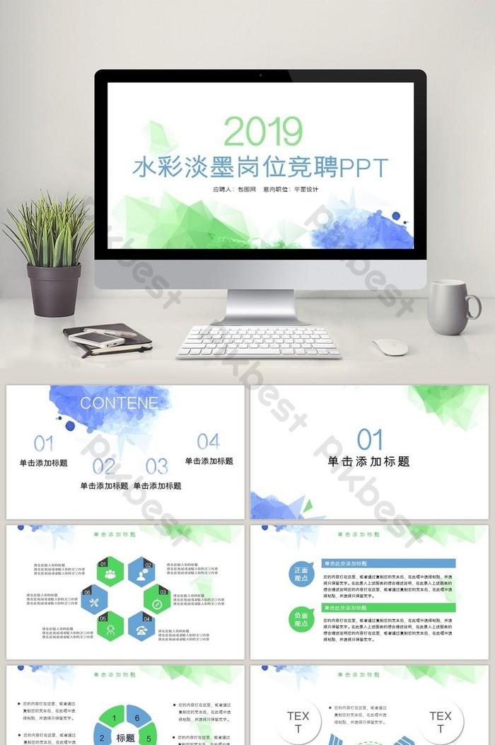 小清新水彩淡墨崗位競聘述職PPT範本   PowerPoint素材PPTX免費下載 - Pikbest