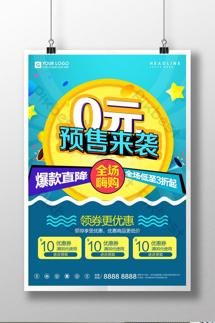 0 yuan pre sale