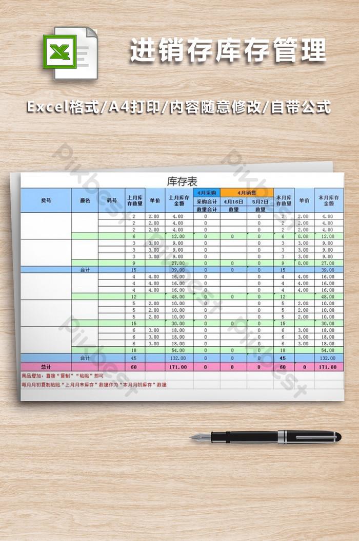 進銷存庫存管理EXCEL表格| Excel模板素材免費下載 - Pikbest