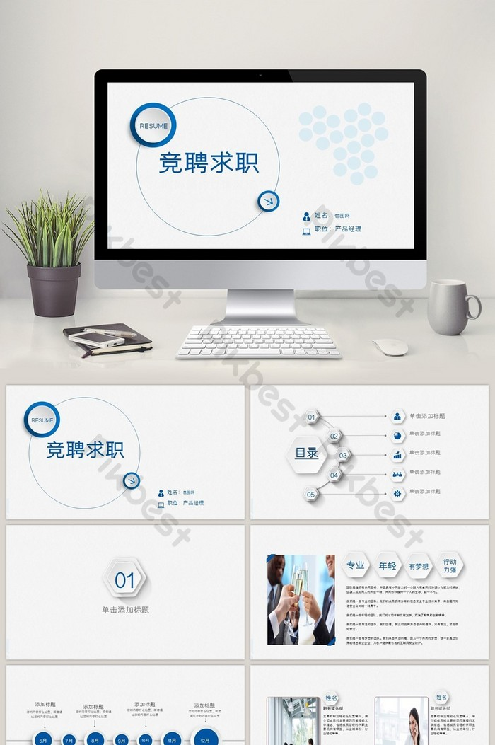 創意藍色商務崗位競聘求職PPT範本   PowerPoint素材PPTX免費下載 - Pikbest