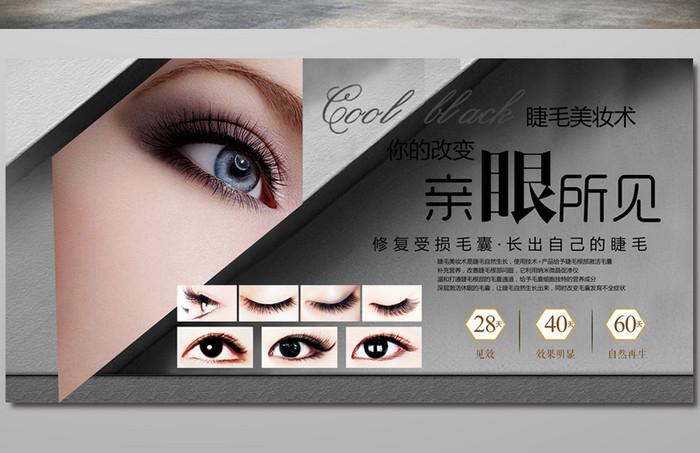 beauty eyelash poster promotion design