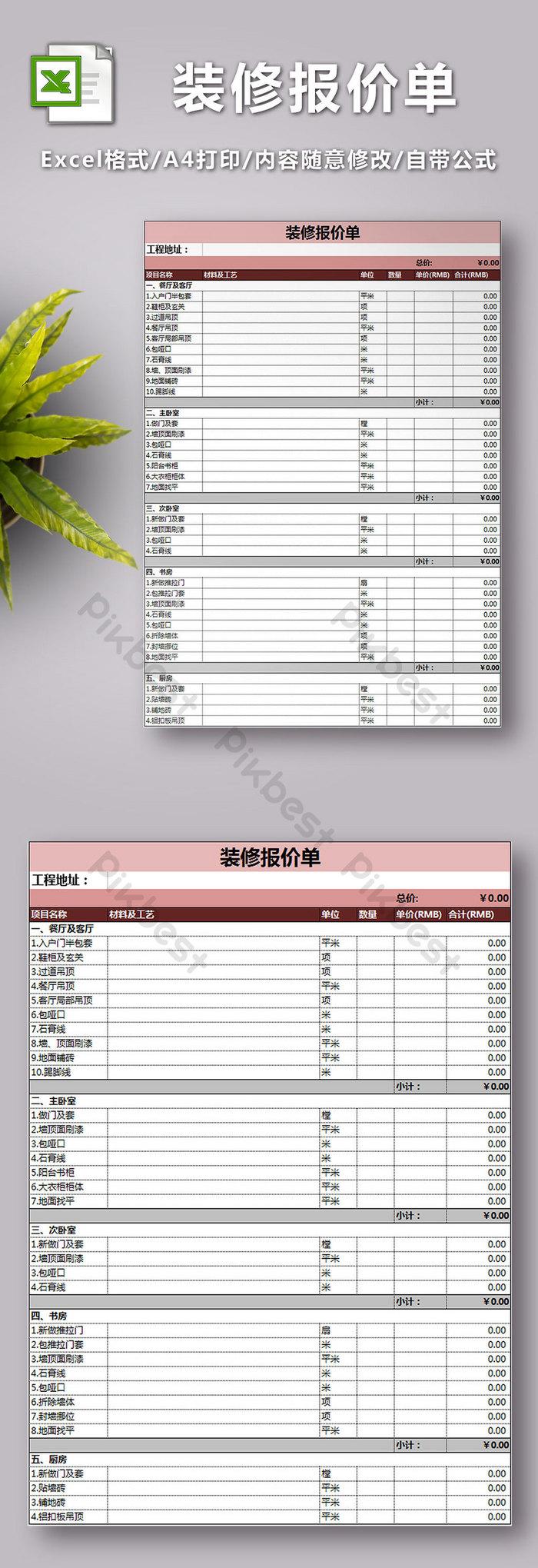 裝修報價單表格excel模板| Excel模板素材免費下載 - Pikbest