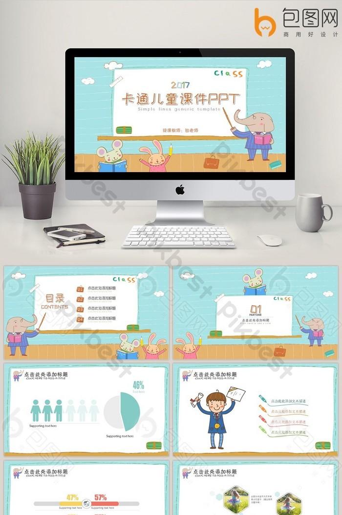 卡通兒童課件動態PPT範本   PowerPoint素材PPTX免費下載 - Pikbest