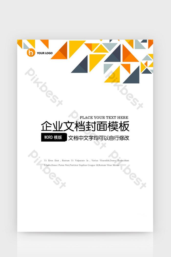 多彩幾何簡約企業文檔封面word模板| DOCXWord素材免費下載 - Pikbest
