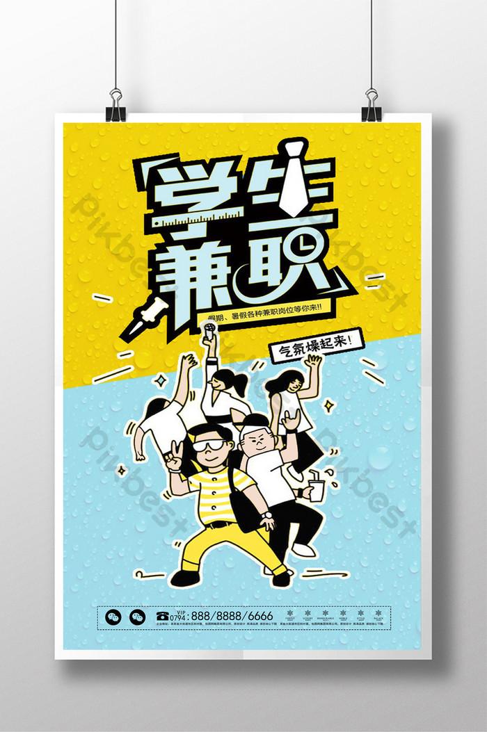 學生假期兼職海報  PSD 素材免費下載 - Pikbest