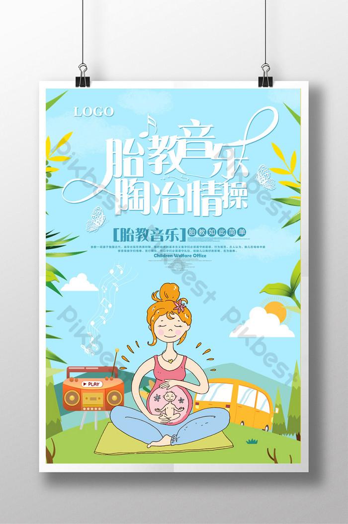 胎教音樂嬰兒海報卡通孕婦宣傳冊背景  PSD 素材免費下載 - Pikbest