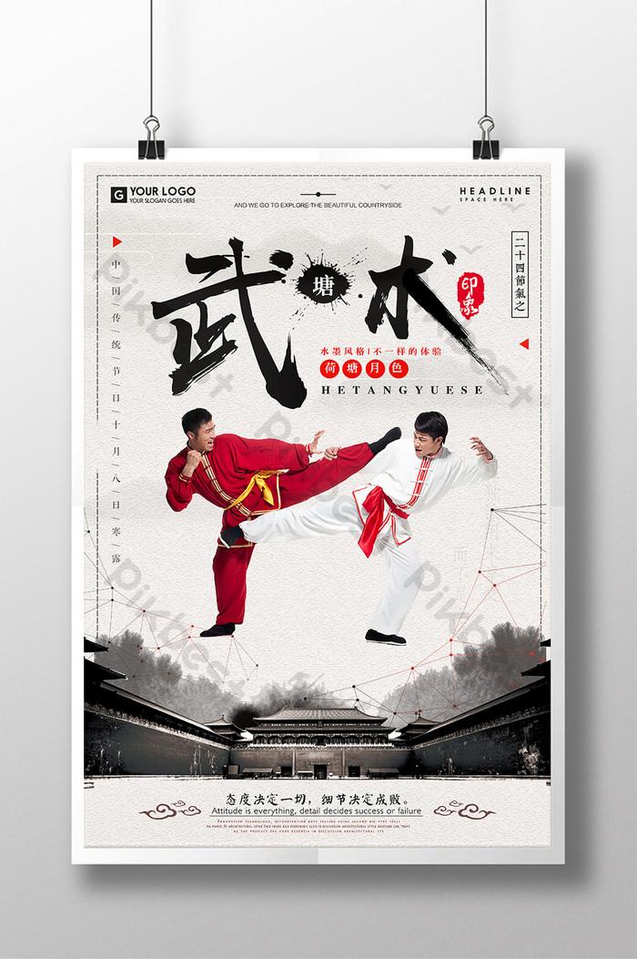Beladiri Cina : beladiri, Poster, Pendaftaran, Kreatif, Budaya, Templat, Unduhan, Gratis, Pikbest