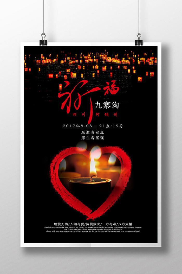 創意祈福九寨溝地震公益海報設計  PSD 素材免費下載 - Pikbest