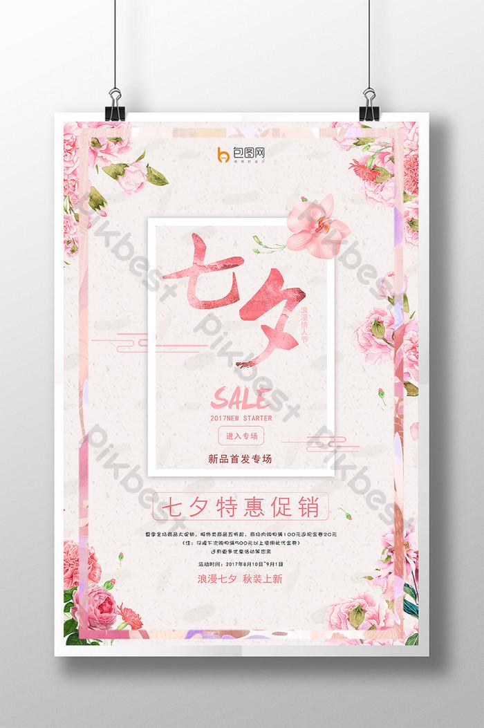 戶外商場促銷海報七夕節粉紅海報| PSD 素材免費下載 - Pikbest