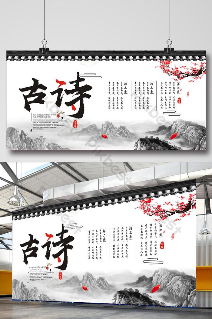 中國風古詩詞文化學校展板  CDR 素材免費下載 - Pikbest