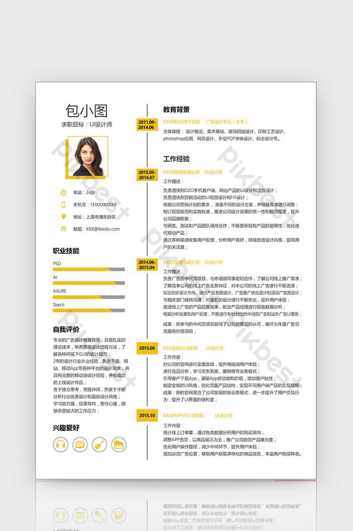 簡約風UI設計師個人簡歷Word簡歷範本 | Word素材DOCX免費下載 - Pikbest