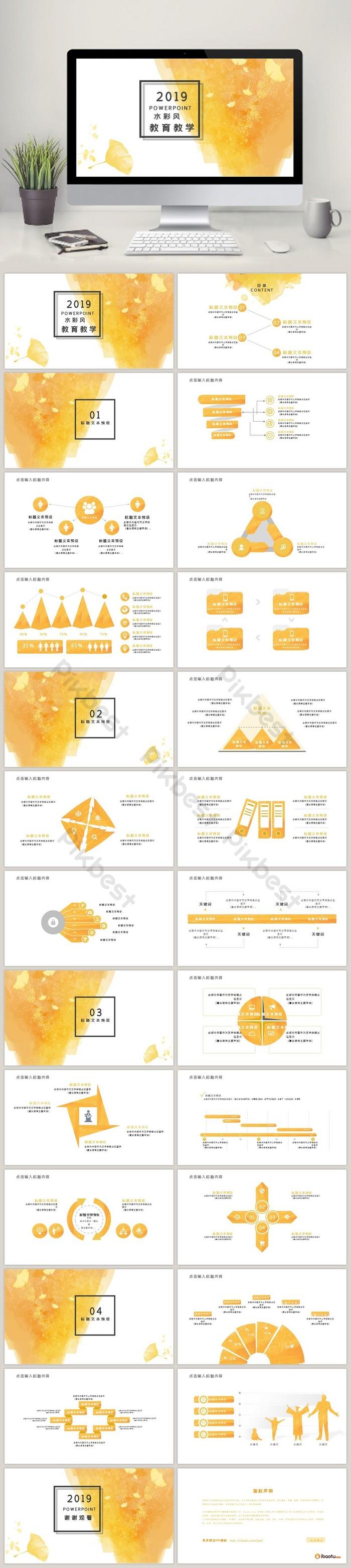 2019柳丁黃色水彩教育教學PPT範本  PPTX PowerPoint素材免費下載 - Pikbest