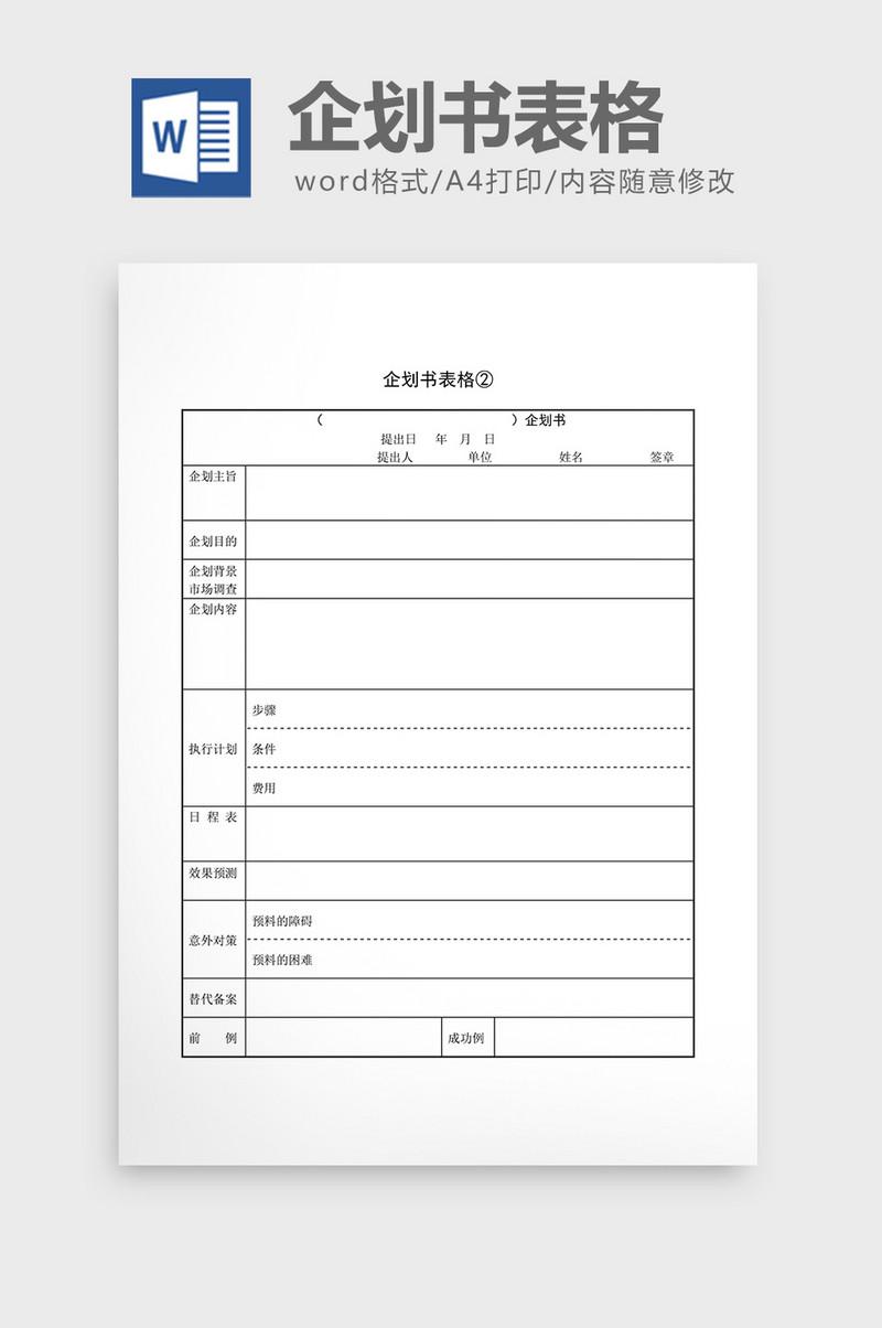 企劃書 Word模板素材_Word 企劃書背景範本免費下載 - Pikbest