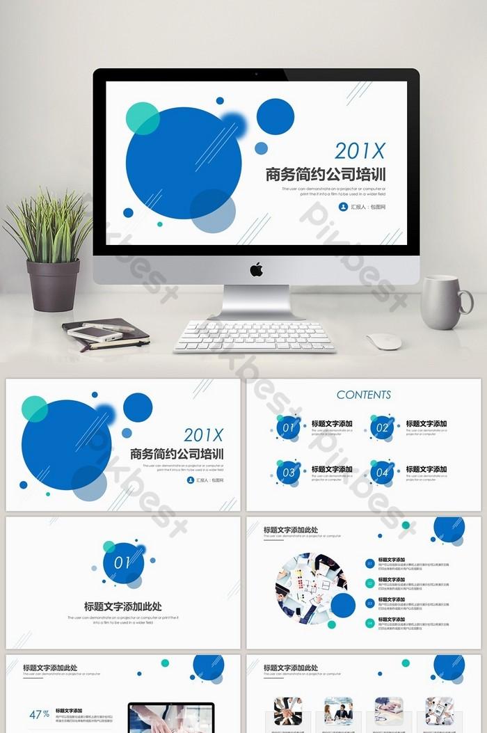 藍色商務簡約公司培訓總結PPT範本 | PowerPoint素材PPTX免費下載 - Pikbest