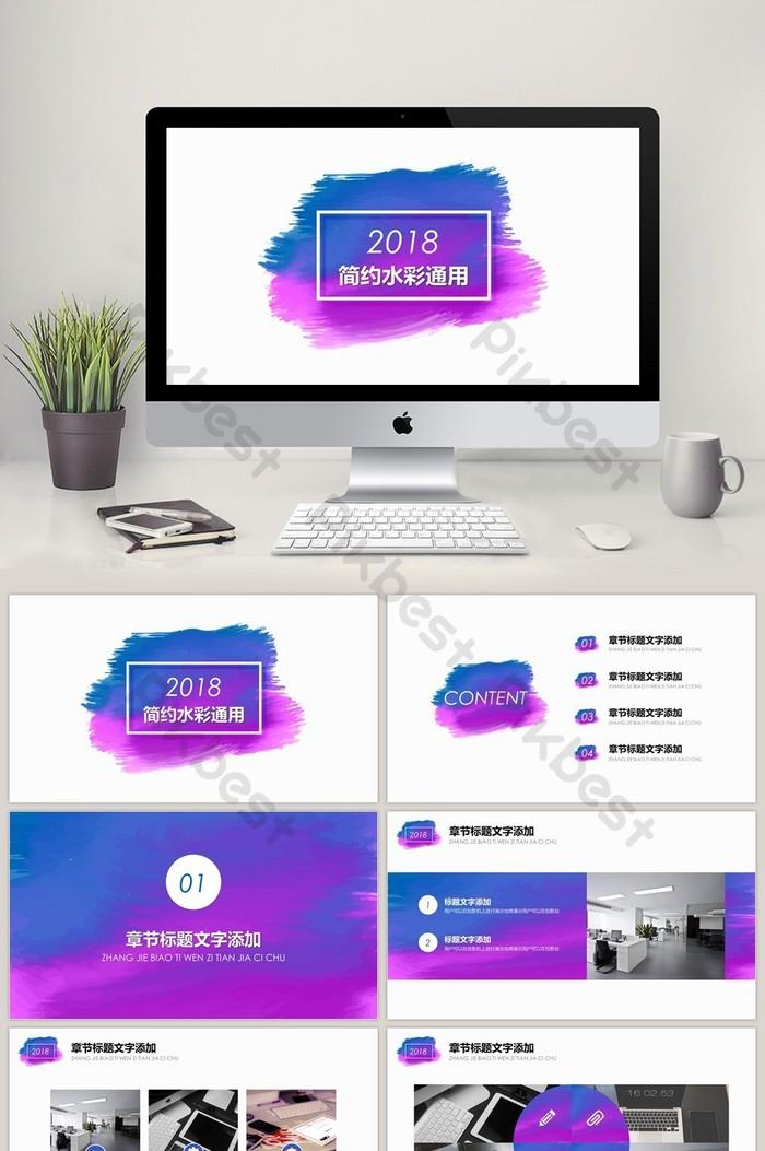 藍紫簡約水彩商務通用PPT範本 | PowerPoint素材PPTX免費下載 - Pikbest