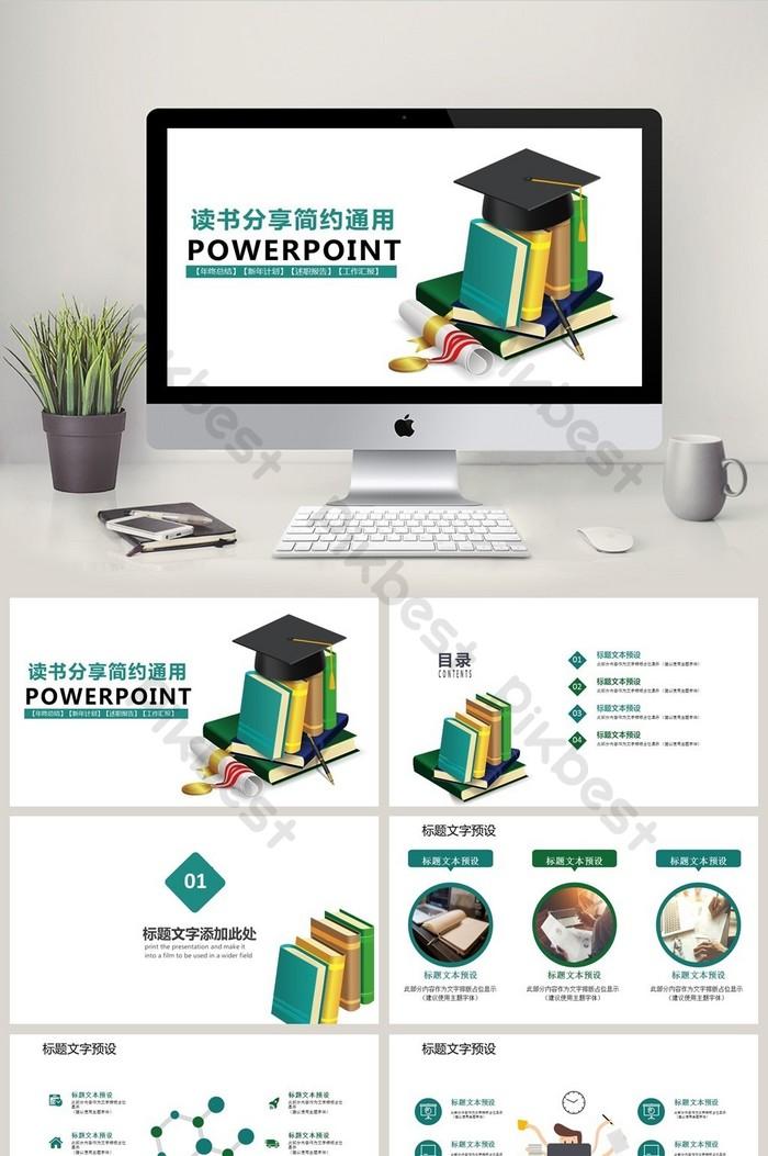讀書分享ppt範本   PowerPoint素材PPTX免費下載 - Pikbest
