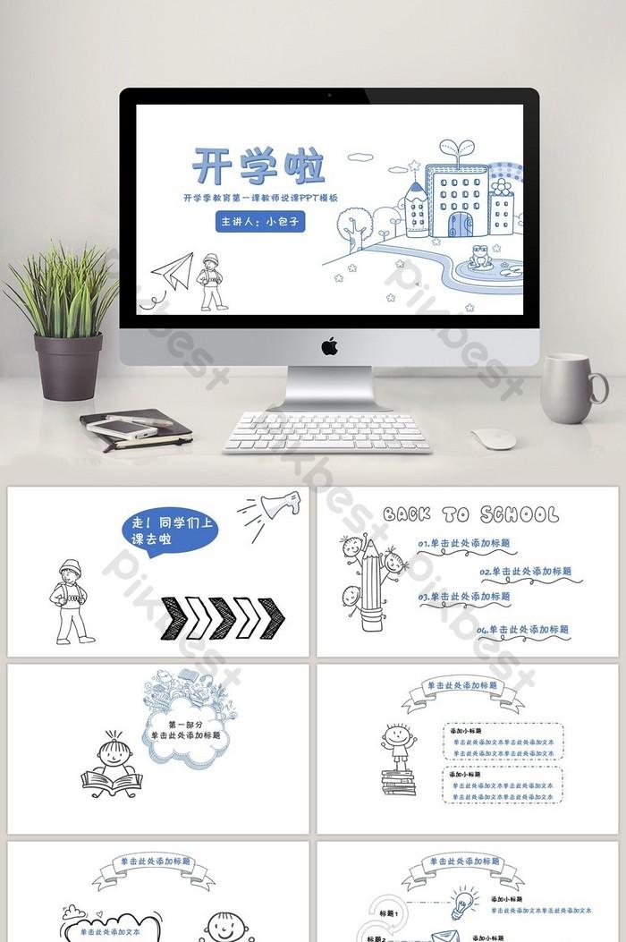 手繪風開學第一課PPT範本 | PowerPoint素材PPTX免費下載 - Pikbest