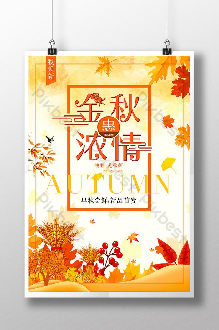 繪畫金秋濃情惠季秋天旅遊宣傳海報| PSD 素材免費下載 - Pikbest