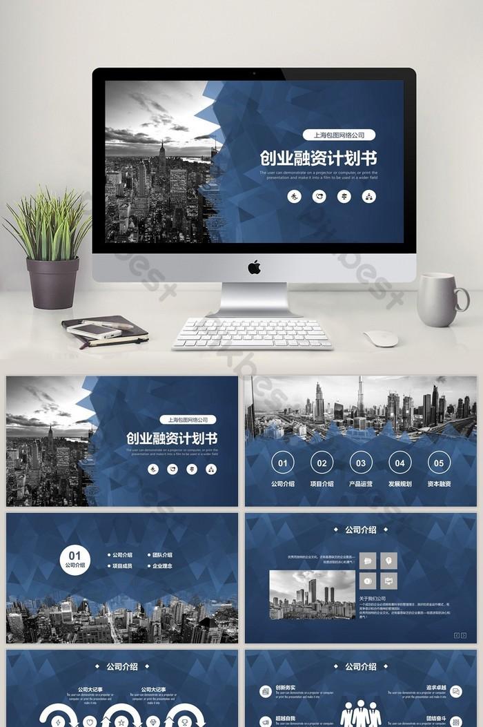 藍色低多邊形商務創業融資計畫書PPT範本   PowerPoint素材PPTX免費下載 - Pikbest