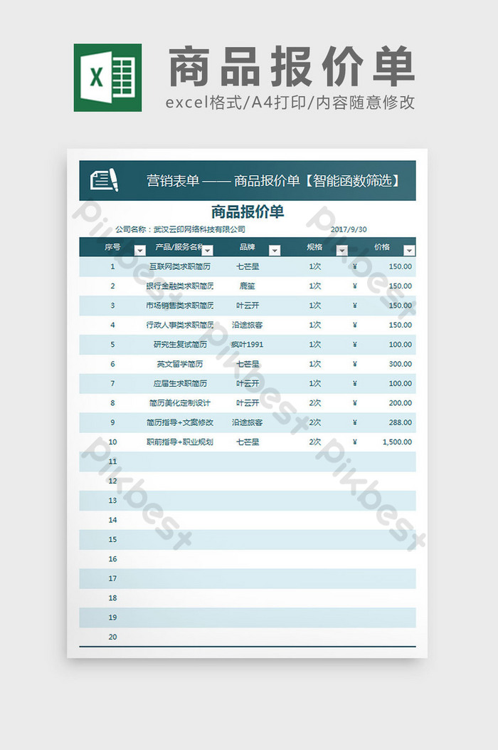 商品報價單Excel模板  XLS Excel模板素材免費下載 - Pikbest