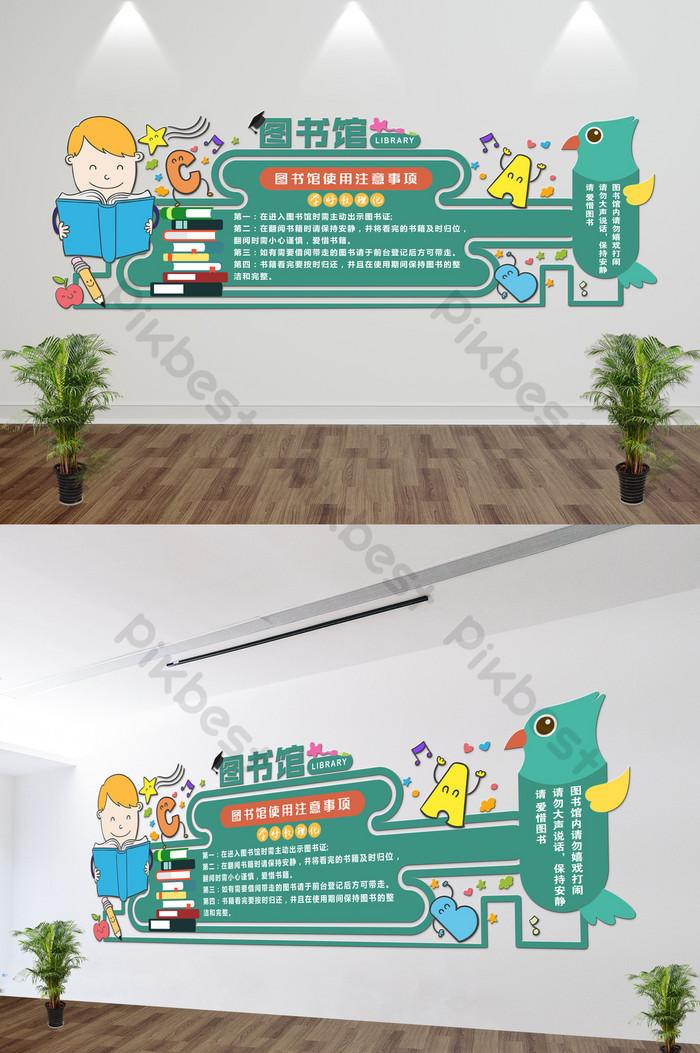 清新卡通微立體學校圖書室文化牆展板| CDR 素材免費下載 - Pikbest