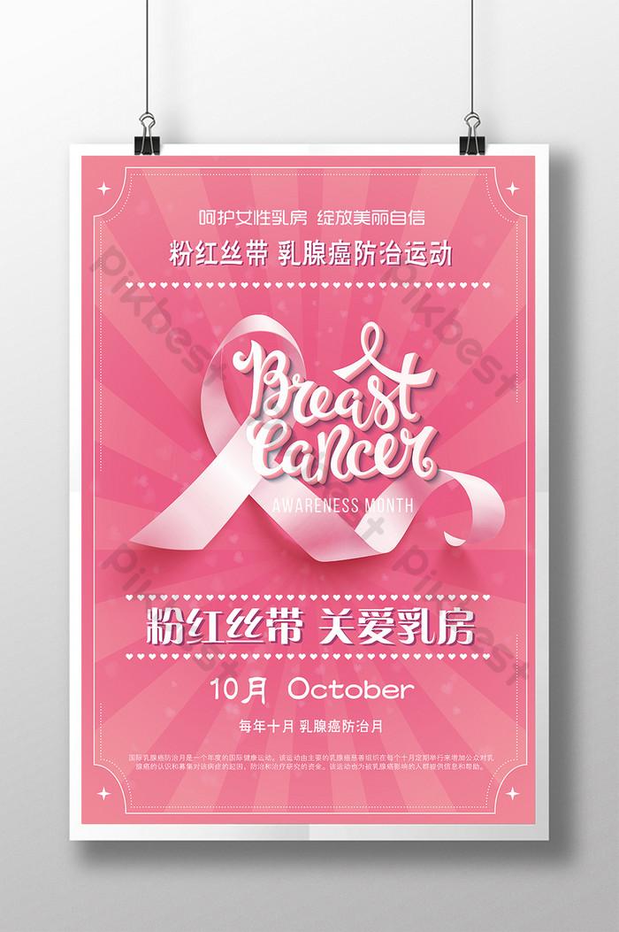 粉紅絲帶關愛女性公益海報| AI 素材免費下載 - Pikbest