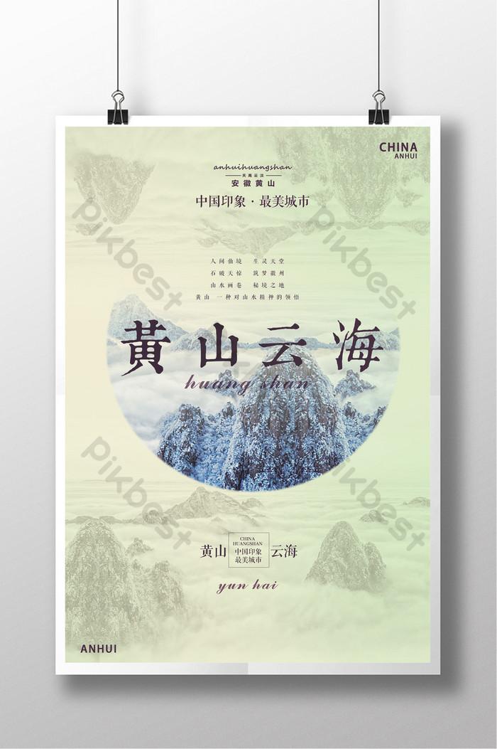 黃山雲海創意海報排版| PSD 素材免費下載 - Pikbest
