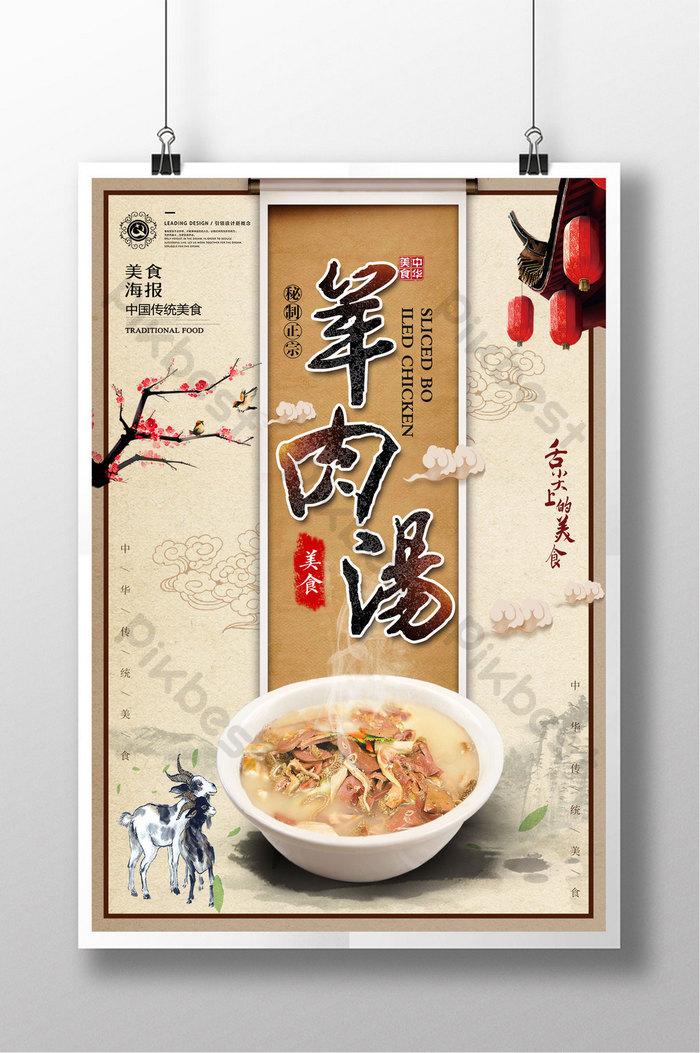 中國風羊肉湯冬季傳統美食海報| PSD 素材免費下載 - Pikbest