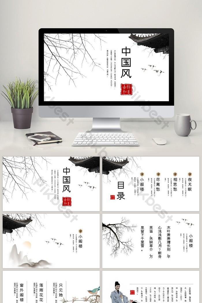 簡約淡雅中國古典鳳PPT範本 | PowerPoint素材PPTX免費下載 - Pikbest