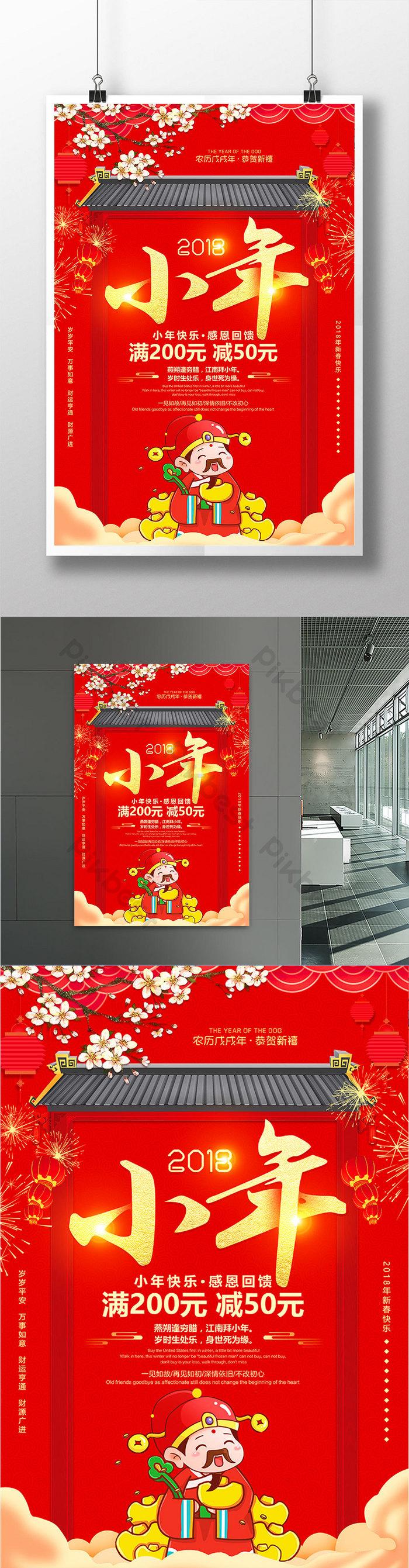2018狗年除夕除夕中文宣傳海報| PSD 素材免費下載 - Pikbest