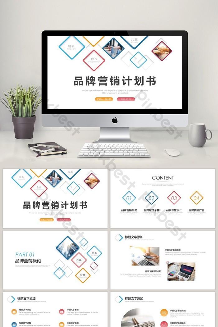 簡約大氣品牌行銷計畫書PPT範本 | PowerPoint素材PPTX免費下載 - Pikbest