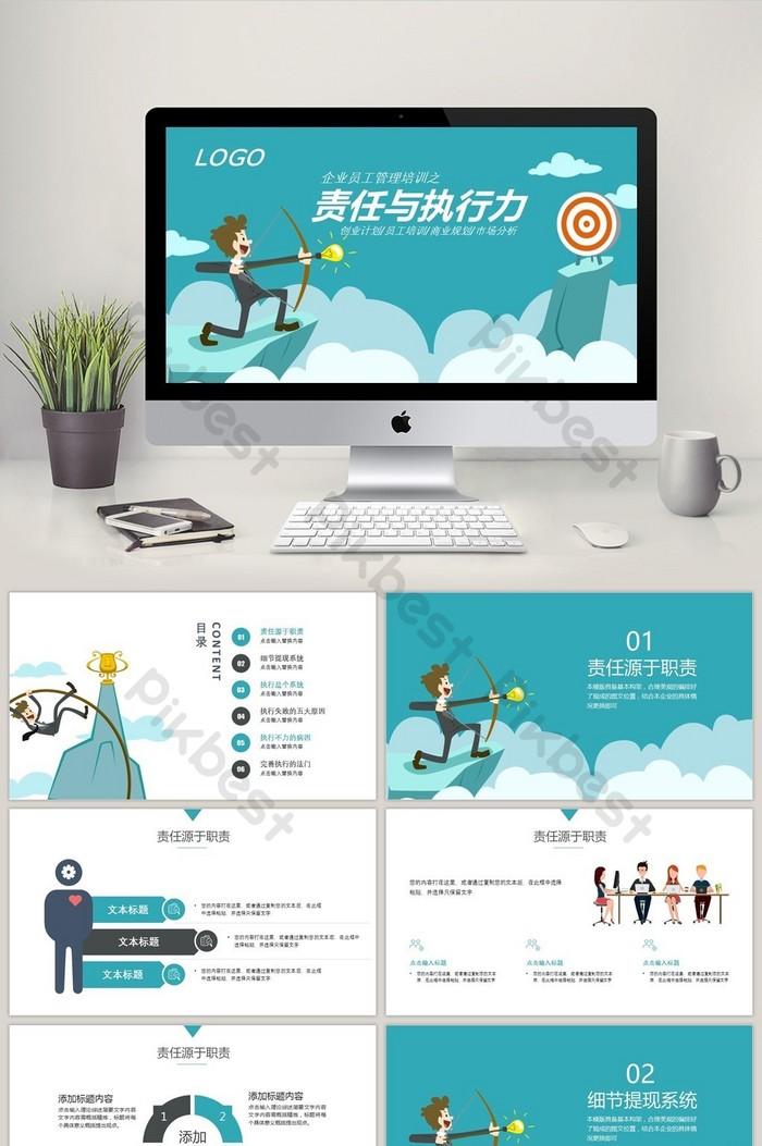 藍色簡約責任與執行力ppt範本 | PowerPoint素材PPTX免費下載 - Pikbest