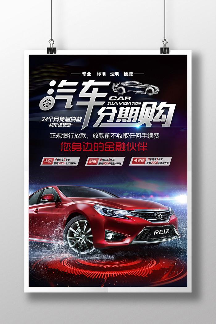 創意時尚酷炫汽車分期購車展新車上市海報 | 素材PSD免費下載 - Pikbest