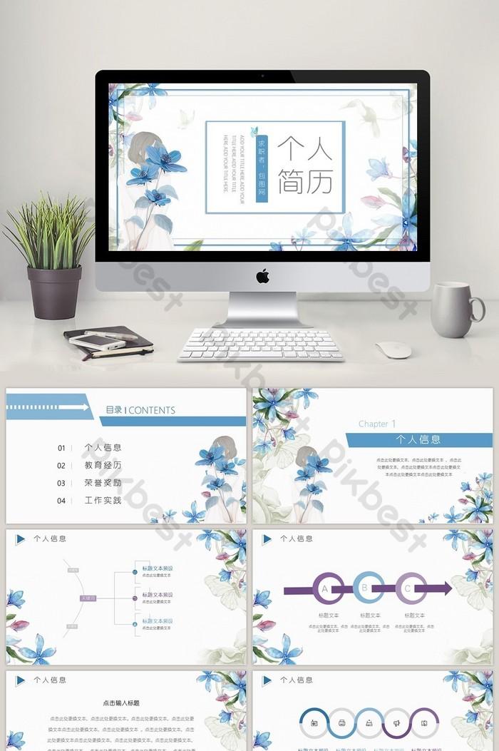 藍色小清新個人簡歷PPT範本 | PowerPoint素材PPTX免費下載 - Pikbest