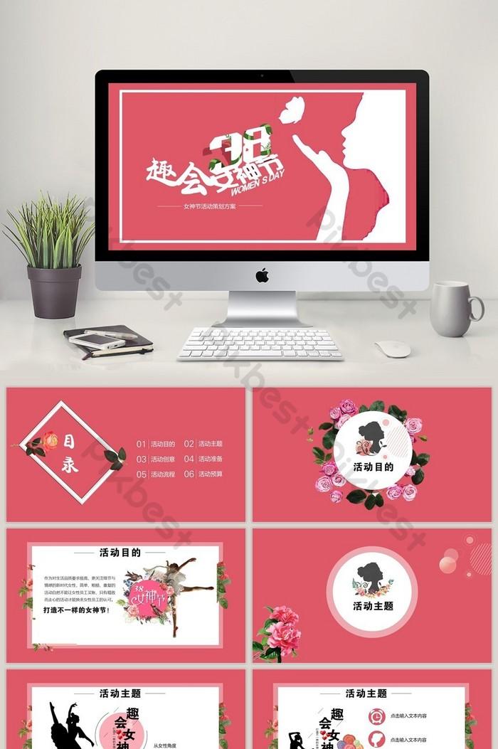 粉色系海報風女神節活動策劃PPT範本   PowerPoint素材PPTX免費下載 - Pikbest