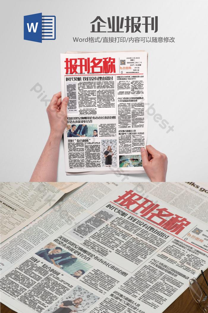 企業報刊報紙版面設計word模板| DOC Word素材免費下載 - Pikbest