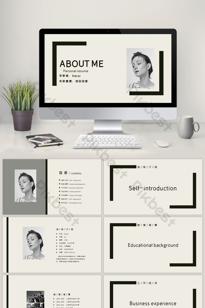 黑白簡約個人介紹簡歷PPT範本 | PowerPoint素材PPTX免費下載 - Pikbest