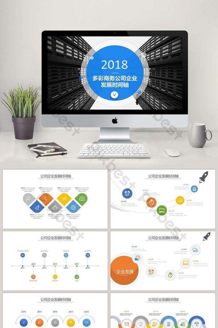 多彩商務企業公司發展時間軸ppt範本   PowerPoint素材PPTX免費下載 - Pikbest