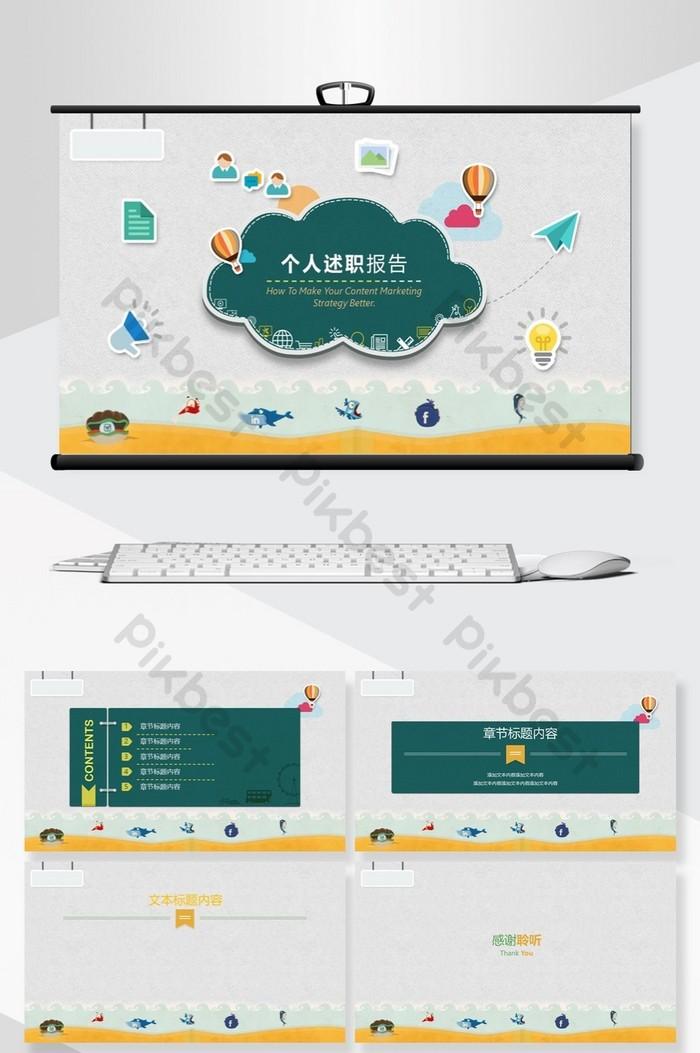 綠色簡約個人述職報告PPT背景 | PowerPoint素材PPTX免費下載 - Pikbest