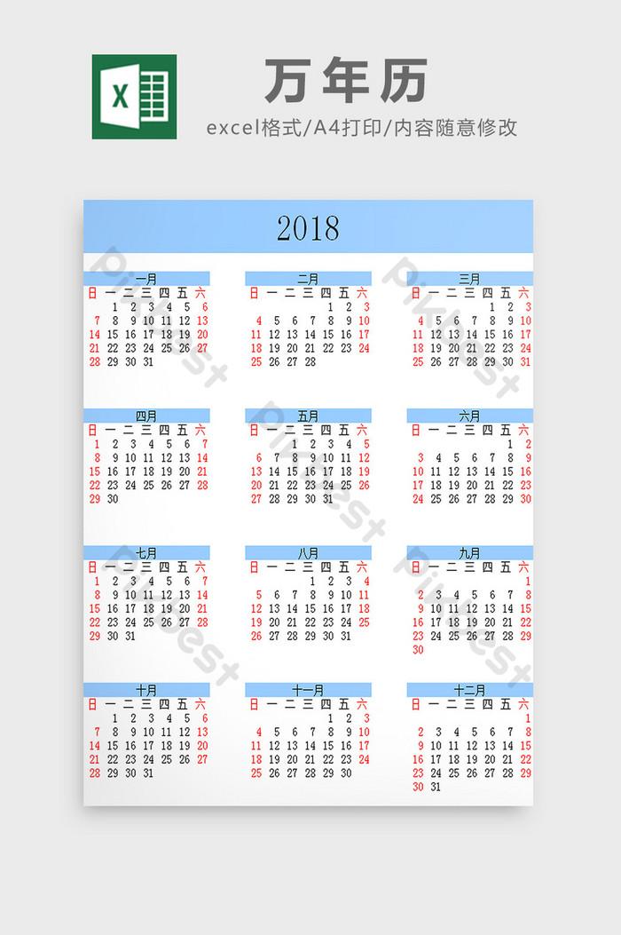 萬年曆excel模板   Excel模板素材XLSX免費下載 - Pikbest