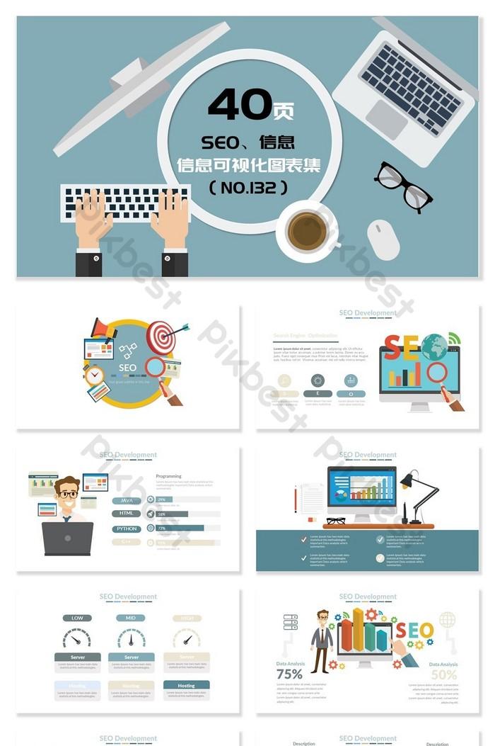 SEO,互聯網資訊視覺化PPT圖表  PPTXPowerPoint素材免費下載 - Pikbest