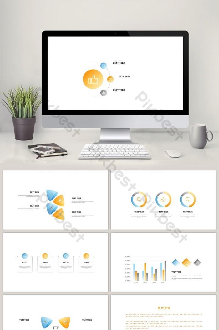 淺黃藍色科技動感流程關係圖表PPT元素| PPTXPowerPoint素材免費下載 - Pikbest