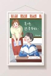 Hand drawn cartoon cute teacher s day classroom student teacher learning illustration Illustration PSD Free Download Pikbest