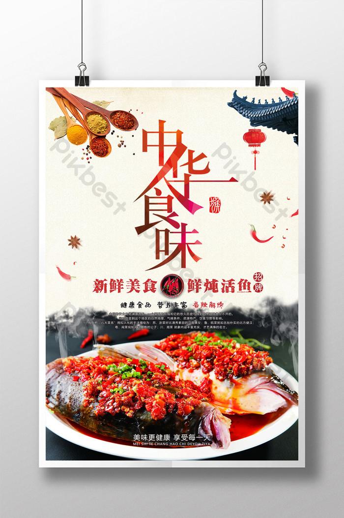 中華美食美食盛宴傳統美食宣傳海報| PSD 素材免費下載 - Pikbest
