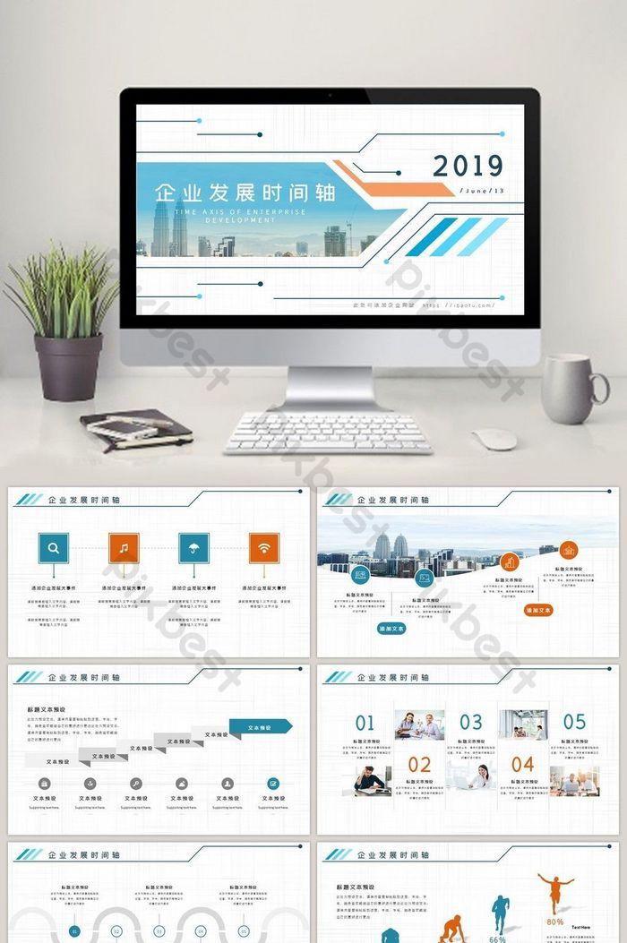 藍色線條簡約通用企業發展時間軸PPT範本 | PowerPoint素材PPTX免費下載 - Pikbest