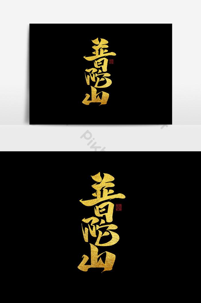 普陀山中國風書法作品佛教勝地旅遊勝地字體| PSD 元素素材免費下載 - Pikbest