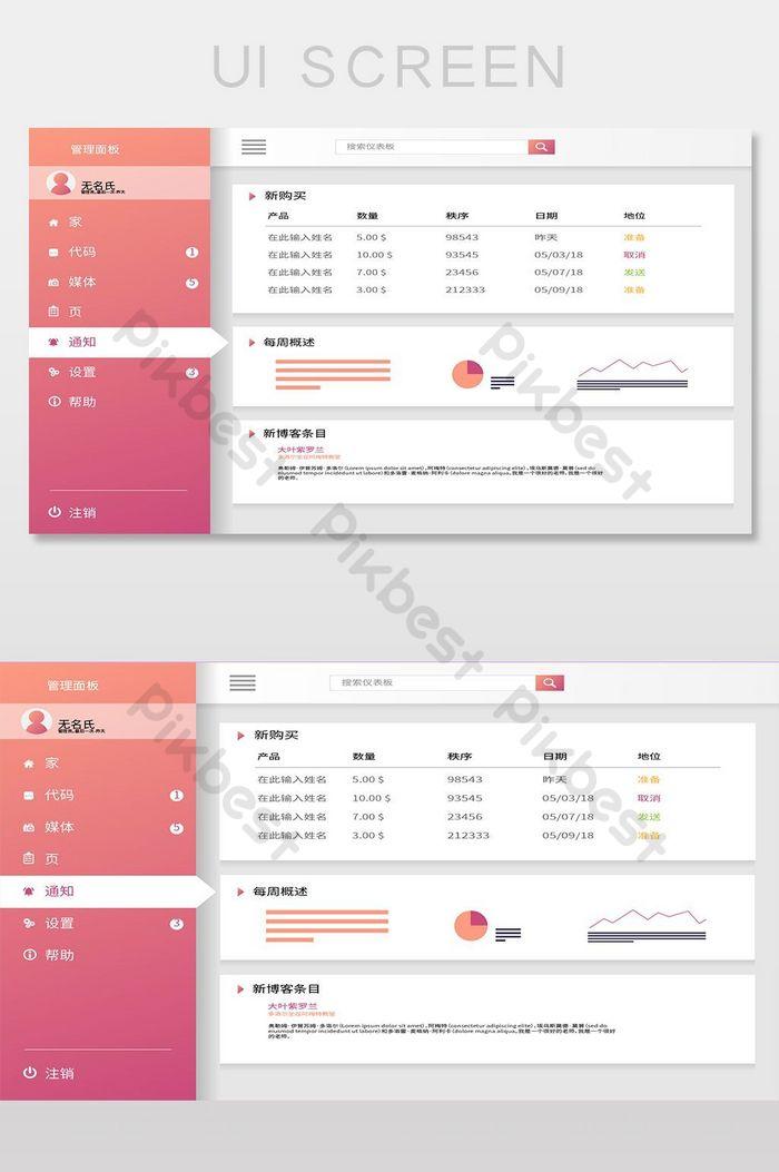 後臺圖表系統數據網頁介面  AI UI素材免費下載 - Pikbest